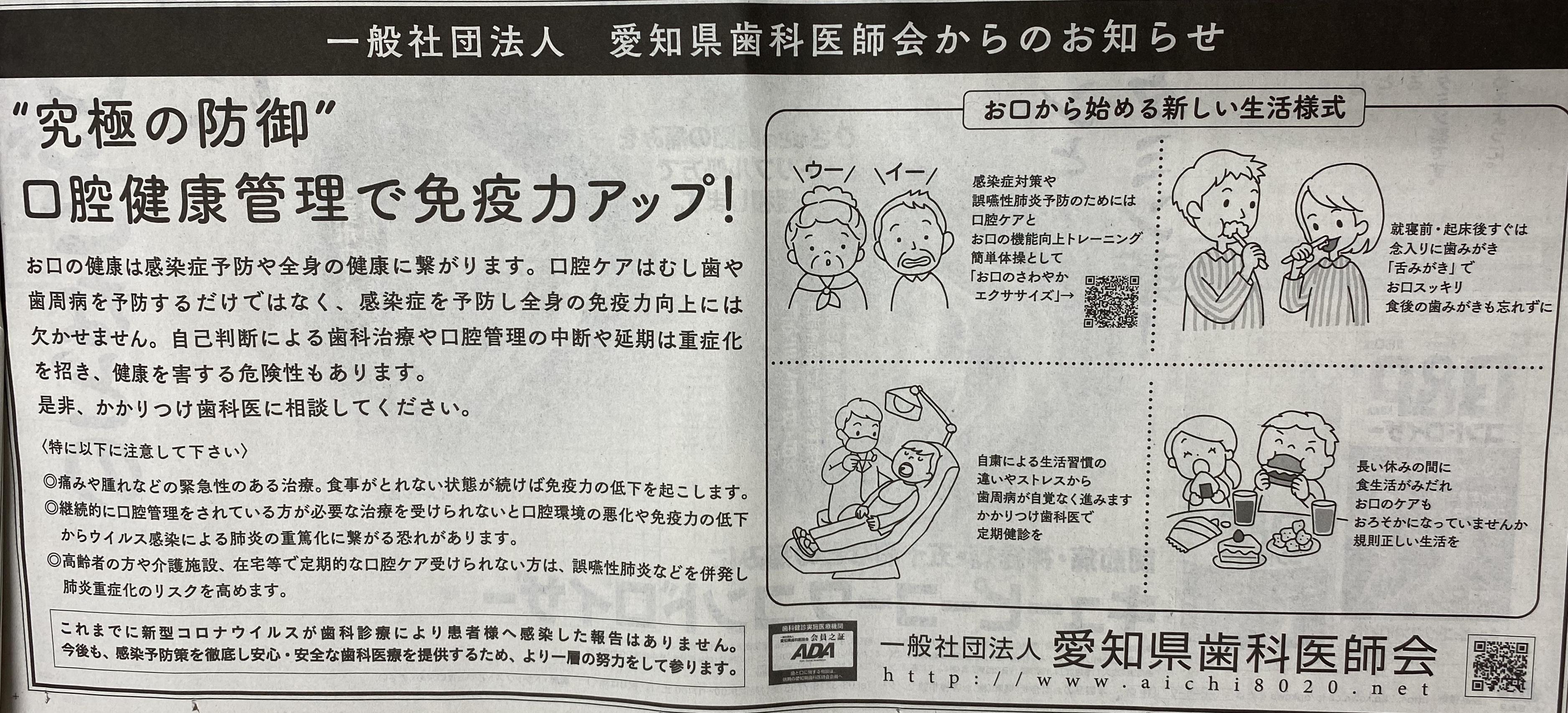医師 愛知 会 歯科 県